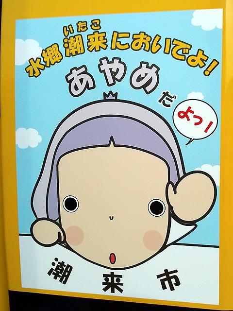 http://bosoview.sakura.ne.jp/jr/soubur/255/psc/20130323_ps255_3s_itako_1b.jpg