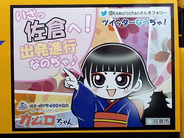 http://bosoview.sakura.ne.jp/jr/soubur/255/psc/20130323_ps255_4m_sakura_1b.jpg